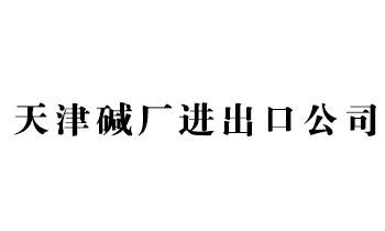天津碱厂进出口公司.jpg