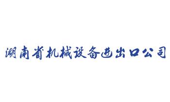 湖南省机械设备进出口公司.jpg