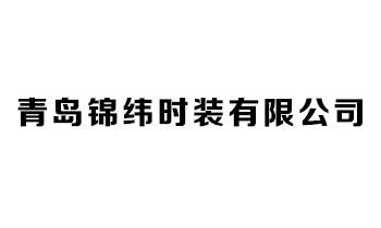青岛锦纬时装有限公司.jpg