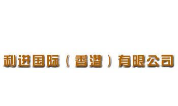 利进国际(香港)有限公司.jpg